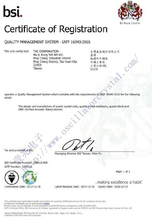 TXC晶振台湾工厂IATF16949证书
