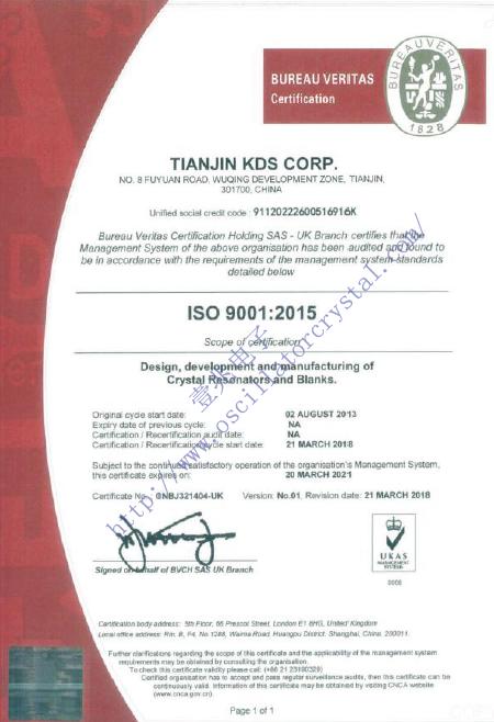 天津KDS Crystal工厂ISO9001质量证书