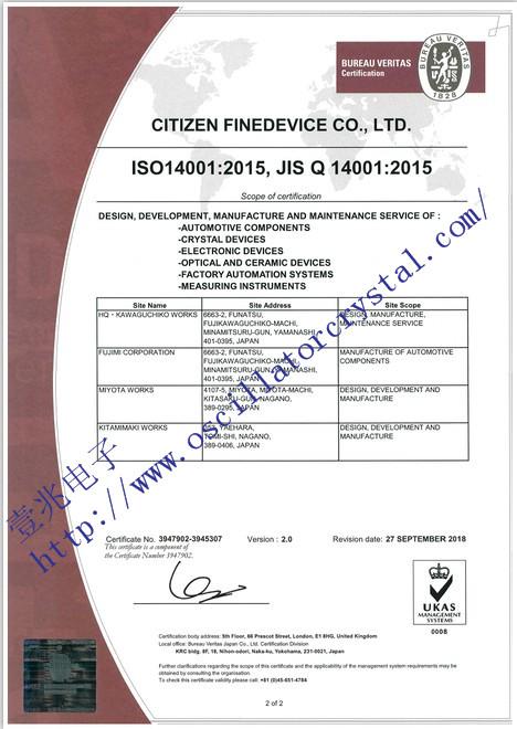 西铁城环境行动指南获得ISO14001认证