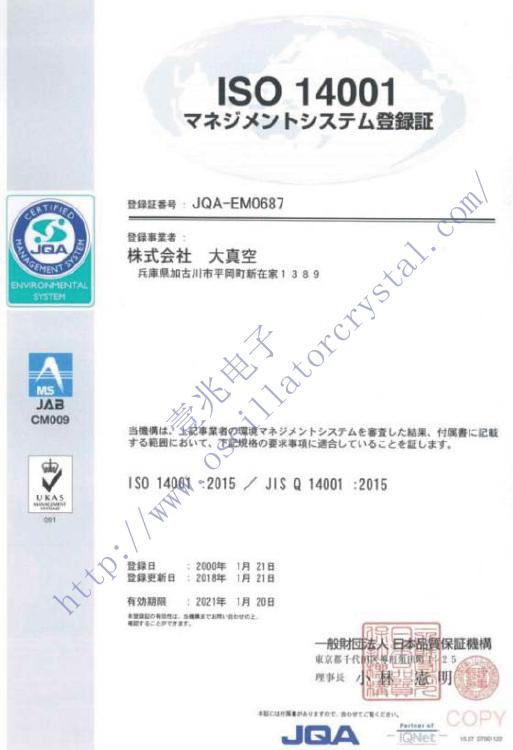 大真空1C208000CE0H晶振日本总厂ISO14001证书展览