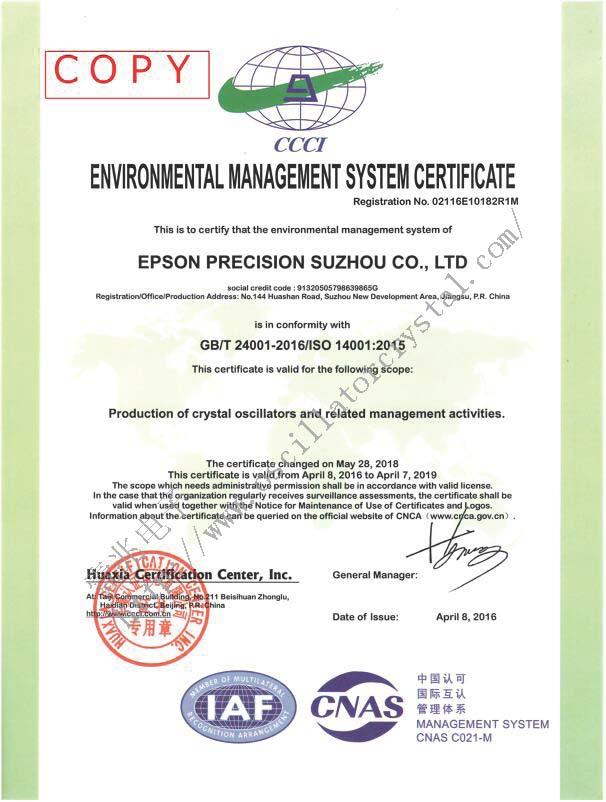 爱普生X1A0001410001晶振质量ISO14001认证
